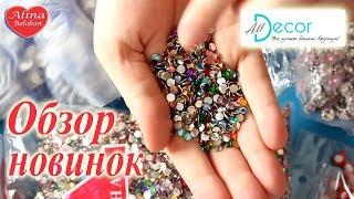 обзор материалов из оптового магазина alldecor.com.ua Алина Болобан