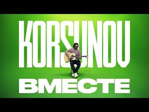 Смотреть клип Korsunov - Вместе