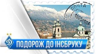Динамо Київ: подорож в Австрію.