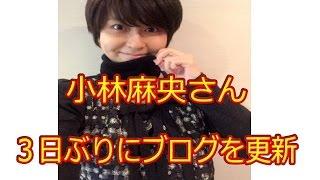 小林麻央さん 3日ぶりにブログを更新 2chまとめ