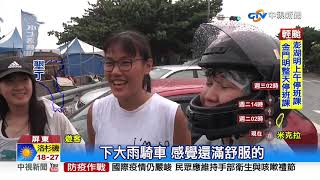 墾丁秘境吸人潮 瞬間大雨遊客狼狽上岸│中視新聞 20200810