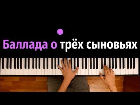 Баллада о трёх сыновьях (Татьяна Шилова) ● караоке | PIANO_KARAOKE ● ᴴᴰ + НОТЫ & MIDI