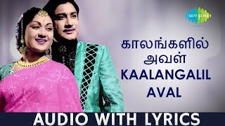 Kaalangalil Aval Vasantham - Song With Lyrics | Sivaji Ganesan, Savithri | P.B. Sreenivas | HD Audio