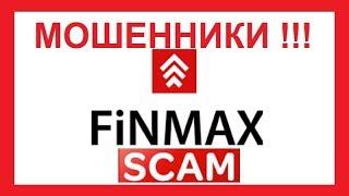Не снимайте деньги со счета FinMax, который в принципе будет |  Бинарные Опционы Народ