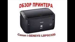 ОБЗОР ПРИНТЕРА Canon i-SENSYS LBP6030B