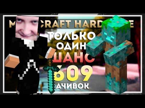 Minecraft 1.14.4. Хардкор с 1 жизнью. 609 ачивок. Подводный данж и рейды #9