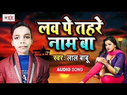 2019 का सबसे बड़ा दर्दभरा गीत - Lab Pe Tahre Naam Ba - Lal Babu - Sad Bhojpuri Song