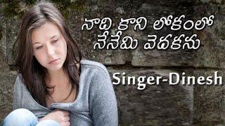 నాది కాని లోకంలో/By Singer Dinesh//Album-Nuvvena Asha Letest Telugu Christian 2017 Songs//Nefficba