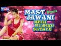 Download Mast Jawani Meri Mujhko Sataye - Hindi Songs By Vinod Rathod -Pramela Jain MP3 song and Music Video