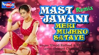 Gambar cover Mast Jawani Meri Mujhko Sataye - Hindi Songs By Vinod Rathod -Pramela Jain