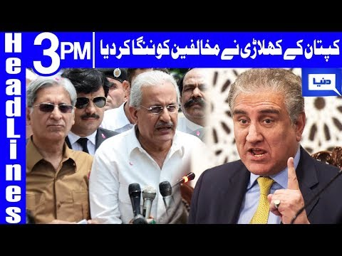Shah Mehmood Qureshi Lashes Out On PPP | Headlines 3 PM | 7 May 2019 | Dunya News