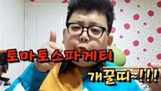 [먹방] 토마토 스파게티 개꿀띠~!!(feat 치키너겟…