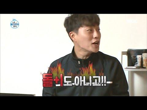 [I Live Alone] 나 혼자 산다 -  Yoon Dujun in anger?!20170128