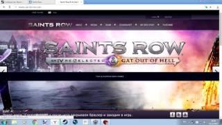 Регистрация на сайте www.saintsrow.com