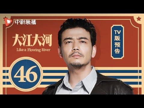 大江大河 第46集 TV版预告(王凯、杨烁、董子健、童瑶 领衔主演)