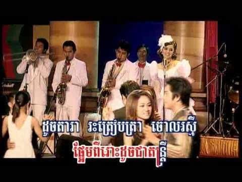Skorl Rous Jeat Snaeh (Karaoke)