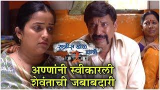 Ratris Khel Chale 2 | अण्णांनी स्वीकारली शेवंताची जबाबदारी | Episode Update | Zee Marathi