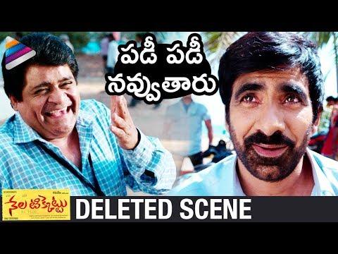 Nela Ticket Movie Deleted Comedy Scene | Ravi Teja | Malvika Sharma | Telugu FilmNagar