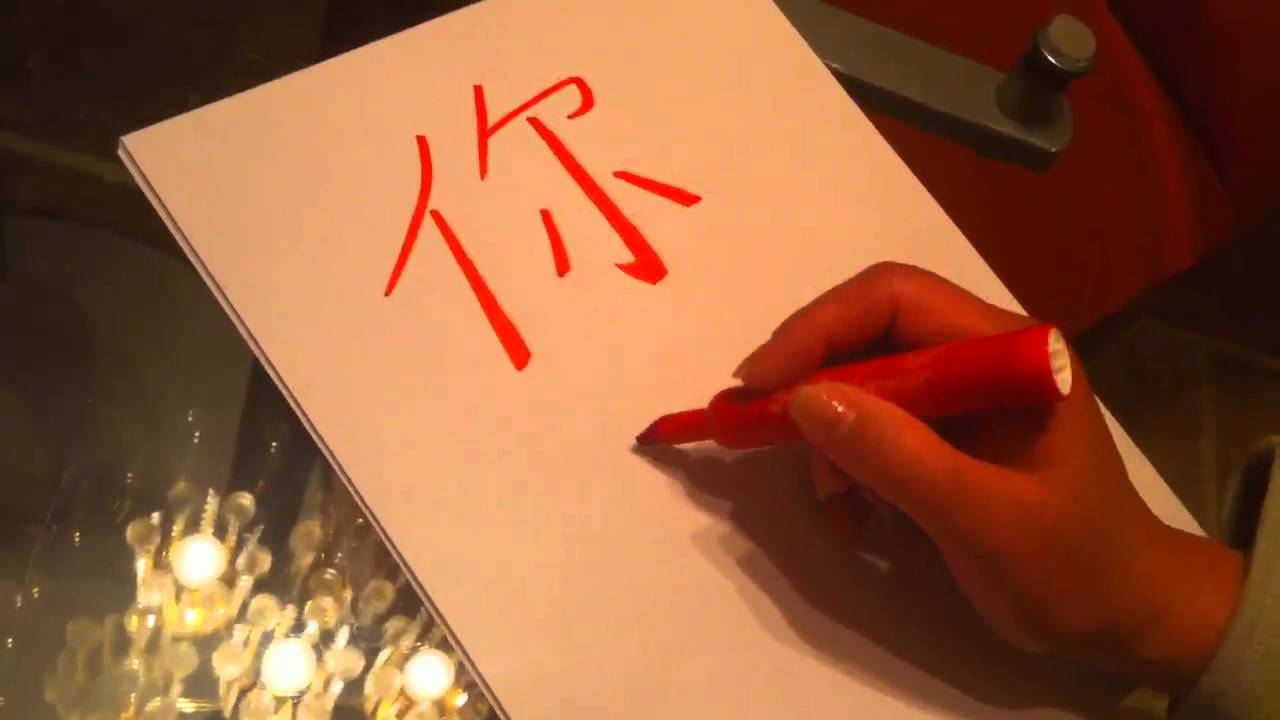 How to write hello in chinese v youtube kristyandbryce Gallery