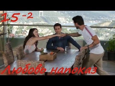 15 серия Любовь напоказ фрагмент 2 русские субтитры HD Trailer Afili Ask (English Subtitles)