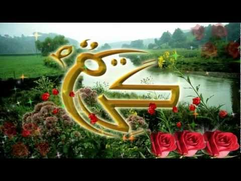 Asma ul Nabi - 99 Names of  Muhammad (PBUH) - HD