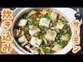 土鍋で 炙りサーモンハラスの炊き込みご飯の作り方【kattyanneru】