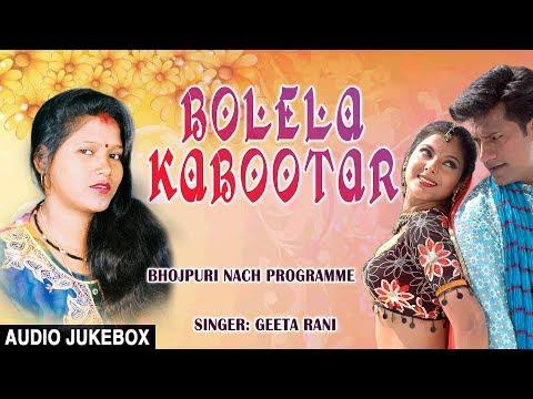 BOLELA KABOOTAR | Bhojpuri NAACH PROGRAMME AUDIO SONGS JUKEBOX | SINGER - GEETA RANI |HAMAARBHOJPURI