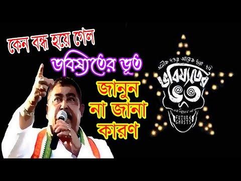 কেন বন্ধ হয়ে গেল ভবিষ্যতের ভূত? জানুন না জানা কারণ। Anik Dutta Flim Bhobishyoter Bhoot Movie.