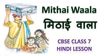 Mithai Waala (मिठाई वाला) CBSE Class 7 Hindi Lesson