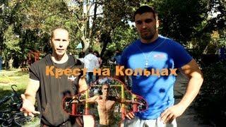 Street Workout   Крест на Кольцах