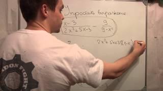 8 класс математика упростить выражение.Репетитор. Урок 2