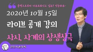 천인지 운명학 공개강의: 사시 사계의 오행상생상극