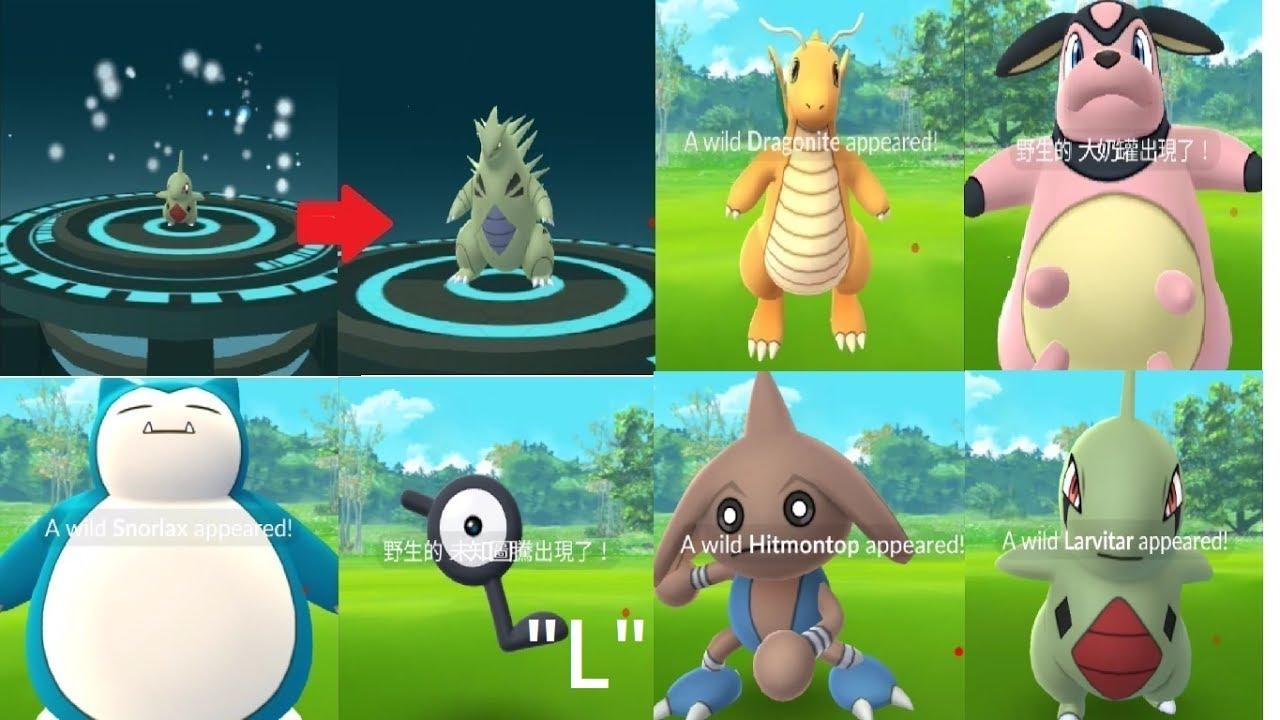 Pokemon Go:進化出最佳技能班吉拉/捕獲未知圖騰(Unown)/快龍/ 卡比獸/大奶罐/ 柯波朗/由基拉 - YouTube