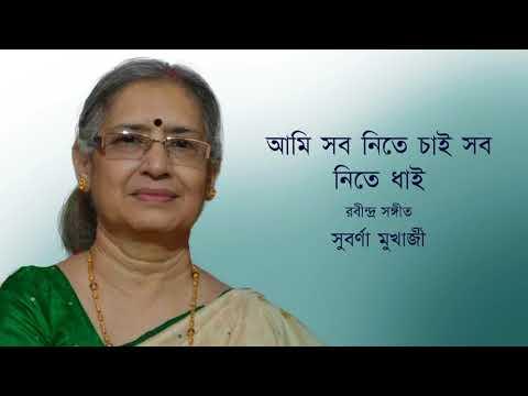 Ami Shob Nite Chai Shob Nite Dhai