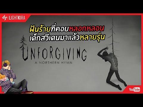 [เทป] Unforgiving : A Northern Hymn   Part 1   อย่าไปกลัว! - ► ลิงค์ดาวน์โหลดเกม Warface
