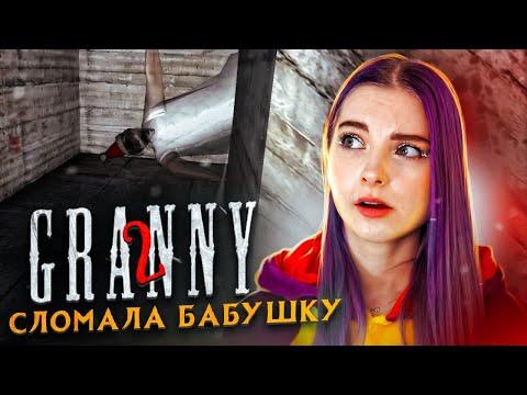 GRANNY 2 - УПЛЫЛА НА ЛОДКЕ за 1 ЖИЗНЬ ► Granny: Chapter Two