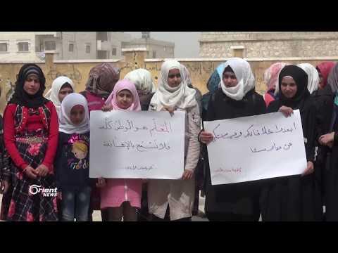 مدرسو الأتارب يطالبون بصرف مستحقاتهم المالية المتأخرة  - نشر قبل 11 ساعة