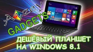 QUMO VEGA 8008W - Недорогой планшет на Windows 8(ПЛАНШЕТЫ И ЭЛЕКТРОННЫЕ КНИГИ: https://goo.gl/NQS2u2 ЦИФРОВАЯ ТЕХНИКА, ФОТО-ВИДЕО, ЭЛЕКТРОНИКА: https://goo.gl/IqFL1B ..., 2015-08-24T12:06:52.000Z)