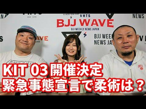 【BJJ-WAVE】KIT 03開催決定&緊急事態宣言で柔術は?【ブラジリアン柔術】