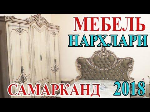 Мебель Нархлари хакида ( Самарканд)  Mebel Narxlari xaqida (Samarqand)