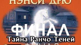 Нэнси Дрю Тайна Ранчо Теней Прохождение на русском ФИНАЛ