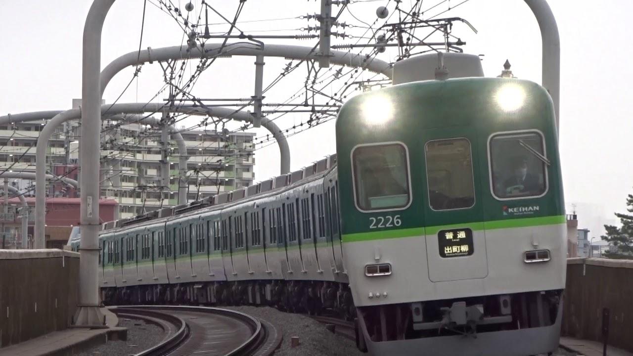【接近放送から収録♪】京阪2200系2226編成 寝屋川市入線