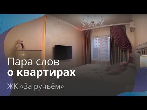 """Немного о квартирах в """"За ручьем"""" г. Сургут"""