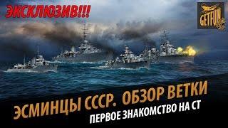 эсминцы СССР - первый геймплейный обзор ветки.  Эксклюзив World of Warships