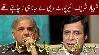 Pervez Elahi Revealed Shahbaz Sharif Main Agenda   Neo News