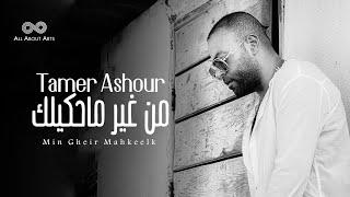 Tamer Ashour - Min Gheir Mahkeelk (Album Ayam) | 2019 | (تامر عاشور - من غير ماحكيلك (ألبوم أيام