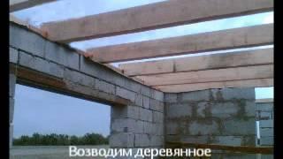 Строим дом из пеноблока. Кладка стен, фундамент, крыша(Остальные видео на http://xremont.ru., 2013-06-20T17:33:44.000Z)