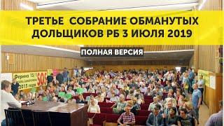 Обманутые дольщики РБ. Собрание 3 июля 2019 года. Уфа Башкирия Долгострой