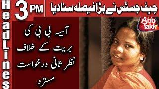 Asia Bibi blasphemy acquittal upheld by Pakistan court | Headlines 3 PM | 29 January 2019 | AbbTakk