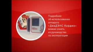 Аппарат физиотерапии ДиаДЭНС-Кардио - 2 поколение (ДЭНАС-Кардио 2)(, 2015-06-22T11:09:45.000Z)